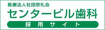 医療法人社団宗礼会 採用サイト